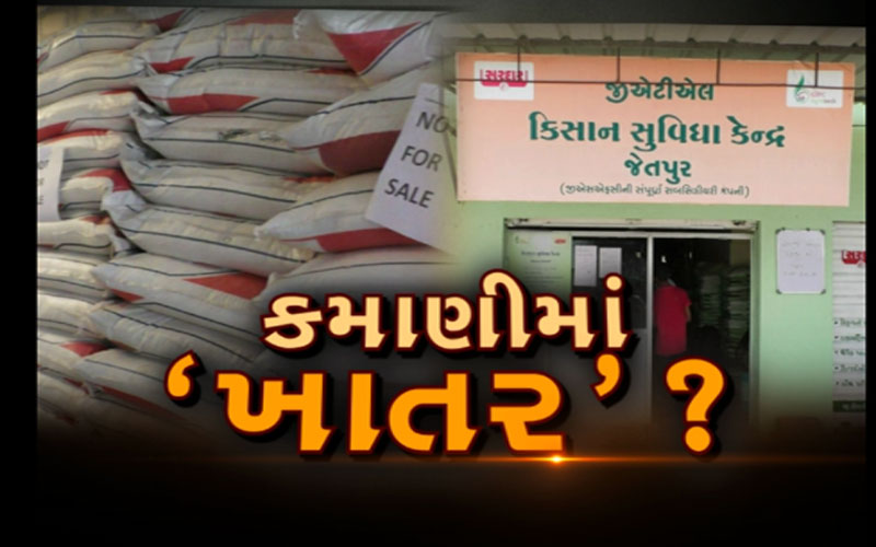 Fertilizer scam in Gujarat