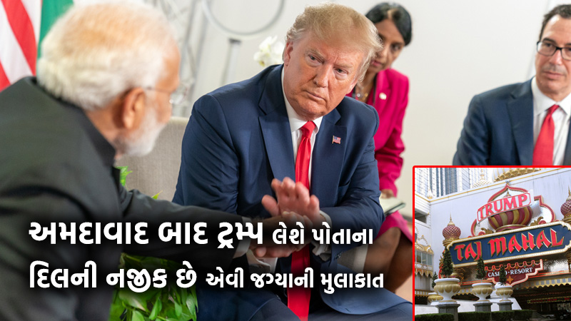 Trump will visit Ahmedabad after the place by which he has a casino