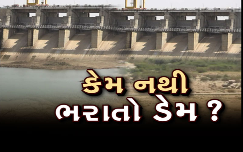 Water Problem In Banaskantha, Dantiwada, Mukteshwar and Sipu Dam Empty