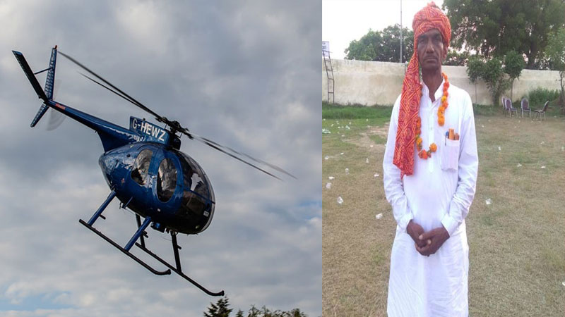 Faridabad 4th class employee borrowed money and siting in Helicopter