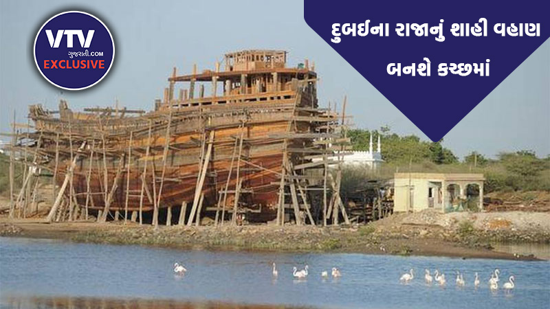 Gujarat kutch Mandvi family received orders to build a ship from dubai