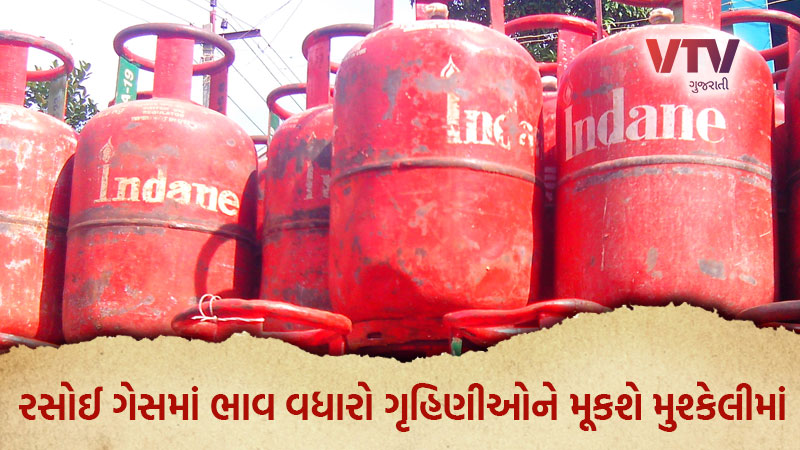 non subsidized lpg gas cylinder price hiked by 150 rupee know here how much you have to pay in february changes happen from...