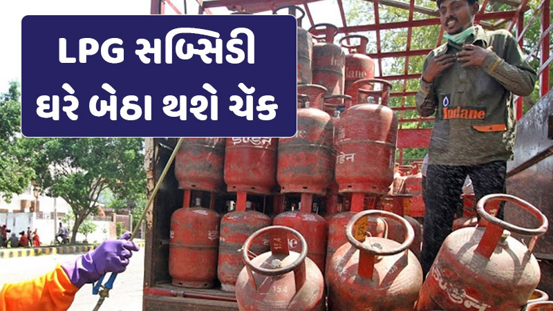 Check whether the LPG cylinder is getting subsidy or not
