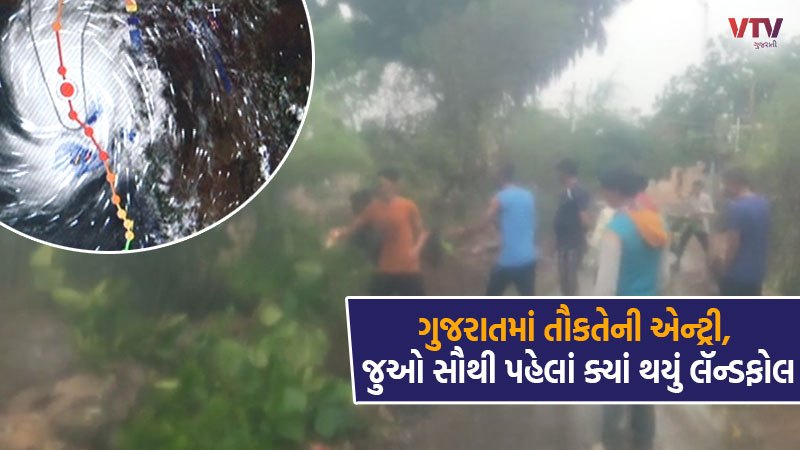 tauktae cyclone news gujarati Lanfall in Gujarat CoastalArea