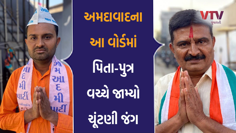 local body election ahmedabad father and son