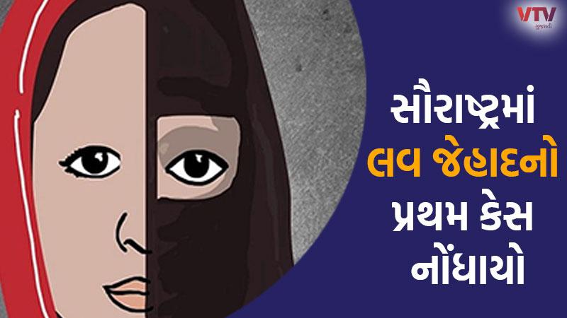 first case of love jihad was registered in Dhoraji of Rajkot district