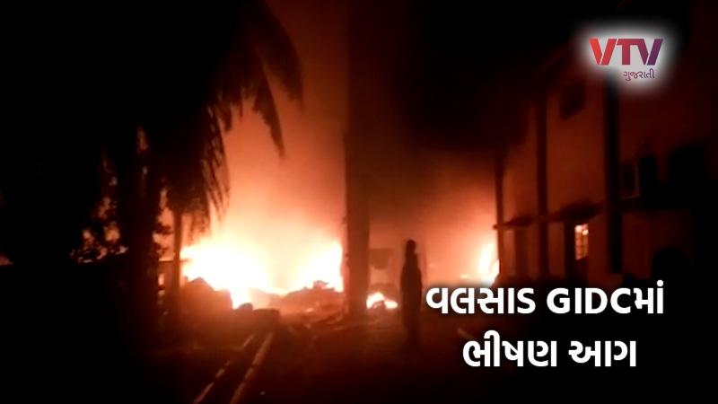 fire in valsad sarigam GIDC Gujarat