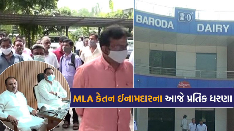 Baroda Dairy controversy with MLAs  over price hike issue
