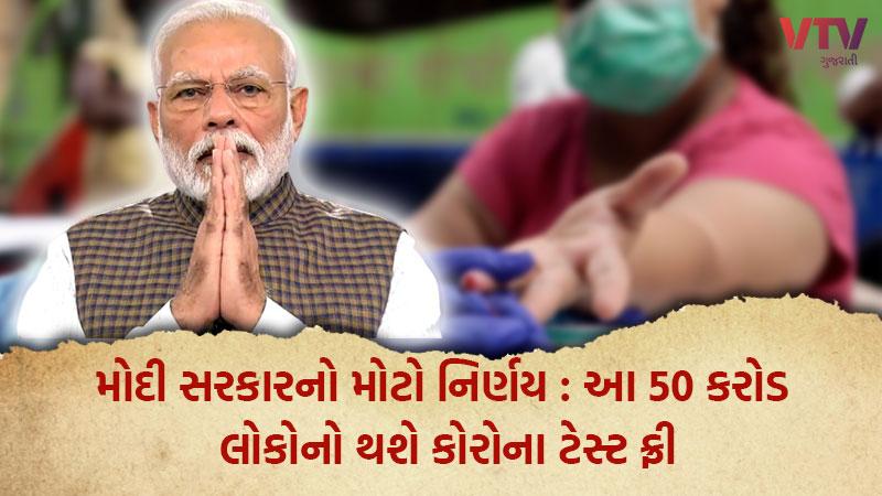 Modi govt makes COVID-19 testing, treatment FREE for 50 crore ayushman bharat