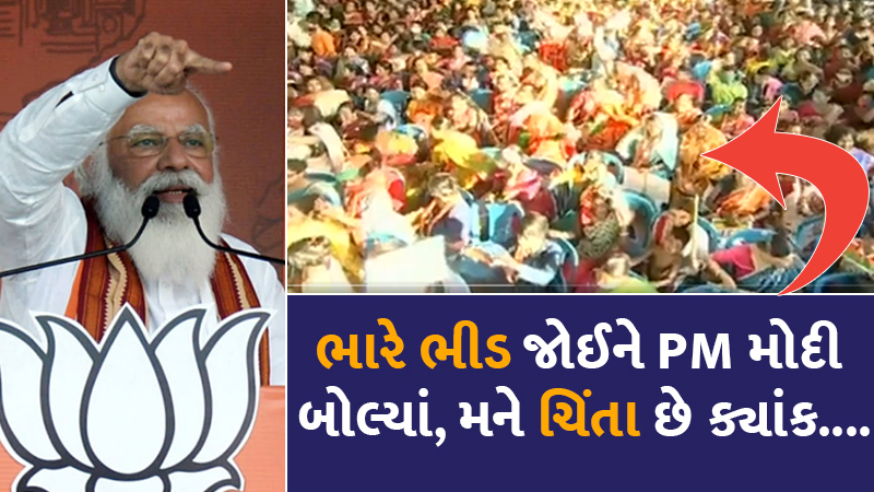 Seeing the huge crowd at the election rally, Watch what PM Modi said, the video went viral