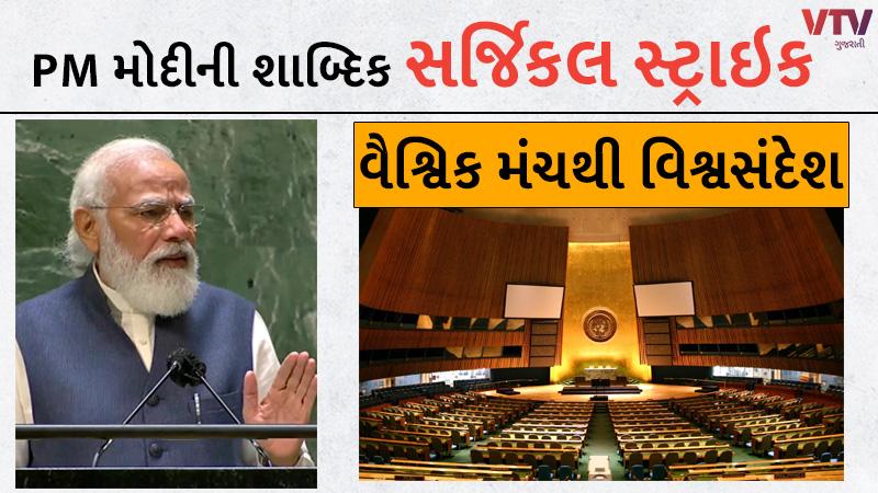 PM modi speech in UNGA 2021