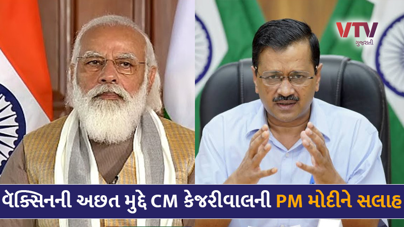 Kejriwal gave this advice to PM Modi on the issue of Corona vaccine shortage