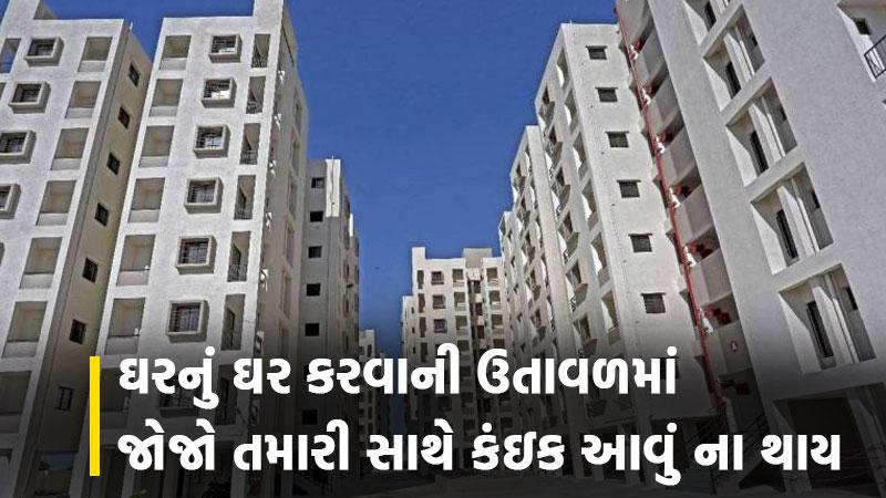 Fraud name of cm housing by fraudsters in morbi