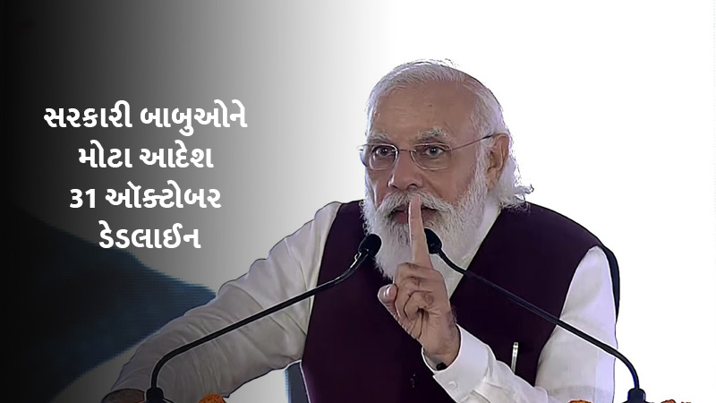 PM Modi's big order to government employees