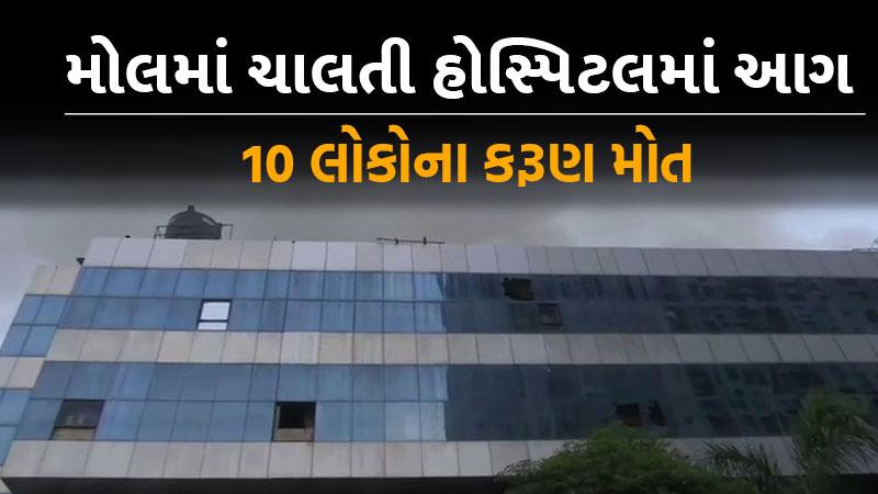 mumbai covid hospital fire Bhandup mall death toll rescue operation