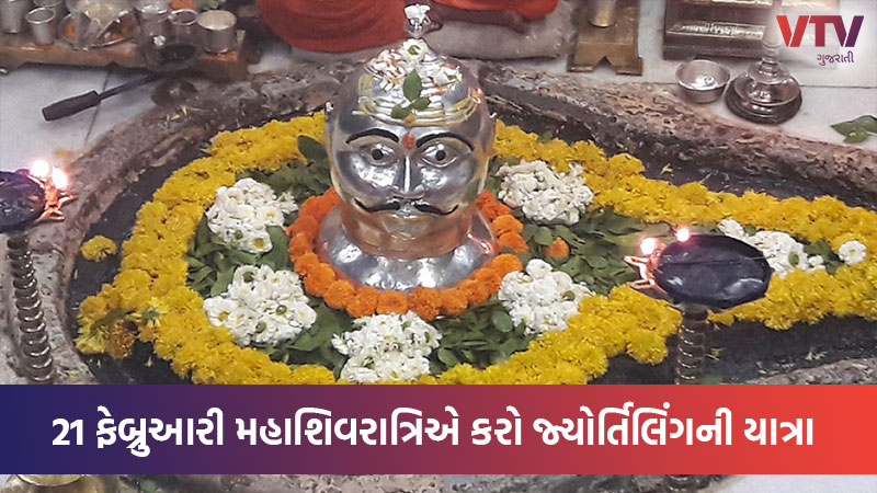 irctc mahashivratri jyotirlinga yatra tour package 2020