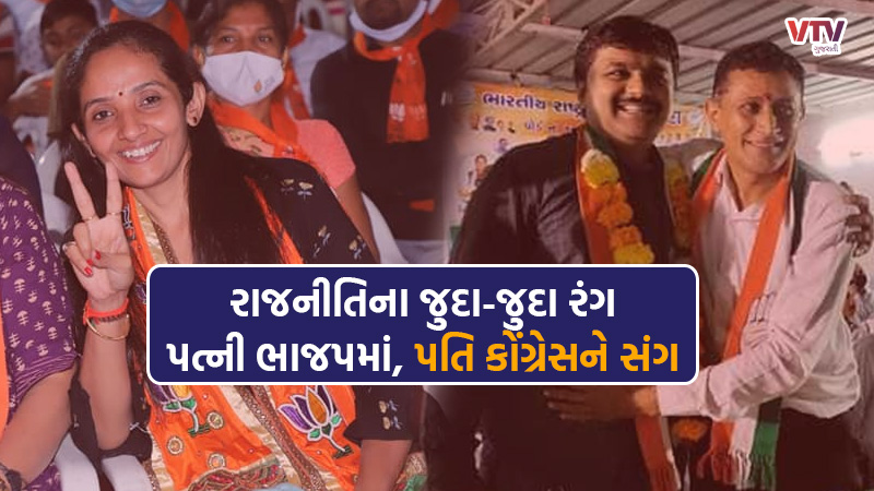 surat Local Body Election: Gujarat politics, wife in BJP, husband with Congress