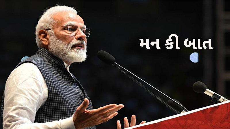 Pm Narendra Modi Mann Ki Baat 25 August 2019
