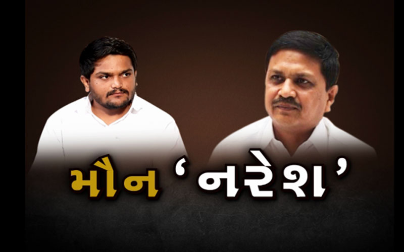 Hardik Patel's visit to the closed door will vote for Congress!