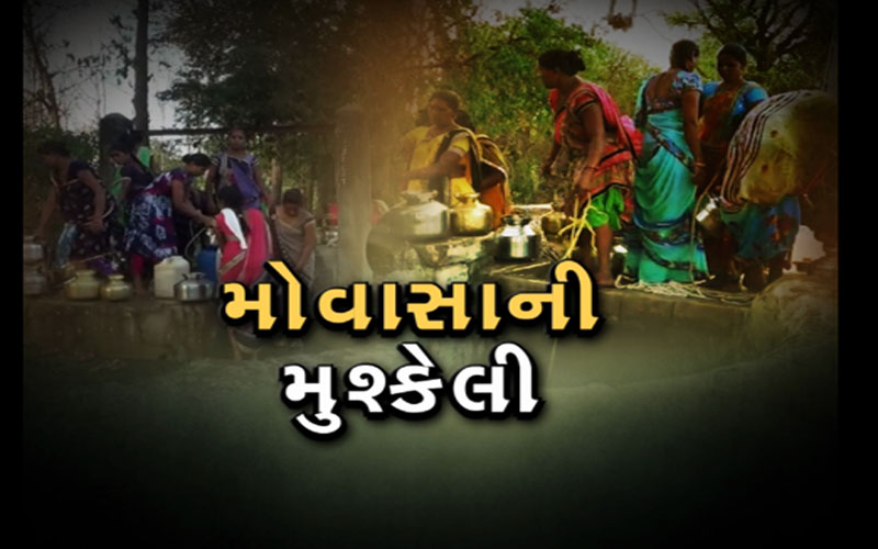 Water crisis in Movasa Village in Gandevi Taluka of Navsari District