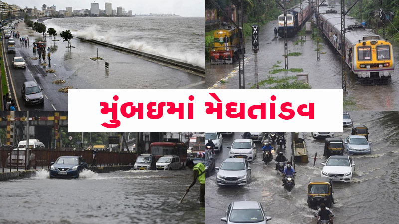 Mumbai rains: Schools close and train services suspended imd predicts heavy rainfall