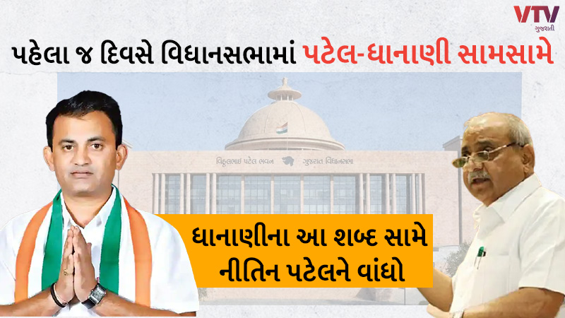 Nitin Patel raised a point of order after Paresh Dhanani statement in assembly