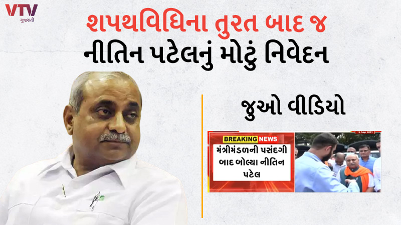nitin patel big statement right after the oath of new cabinet in gujarat