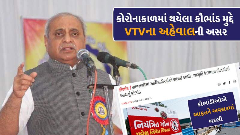 VTV IMPACT Nitin Patel sought information on the Banaskantha scam
