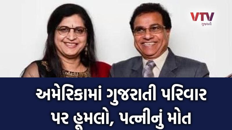 Firing on surat Gujarati couple in america wife dead husband injured