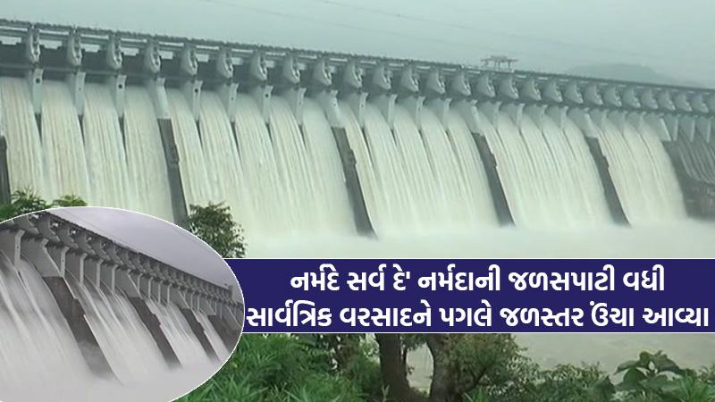Gujarat's lifeline equals Narmada's water level rise, dam's water level reaches 116.32 meters