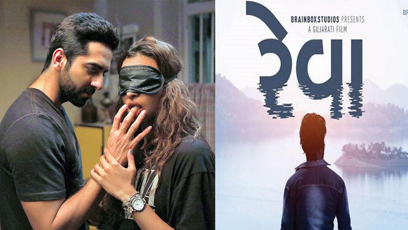 નેશનલ ફિલ્મ ઍવોર્ડમાં 'અંધાધૂન' બની બેસ્ટ હિંદી ફિલ્મ, આ ગુજરાતી ફિલ્મ દેશની બેસ્ટ ફીચર ફિલ્મ
