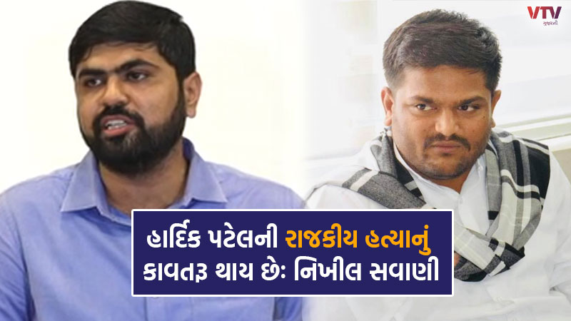 Nikhil Savani made allegations against the Congress party
