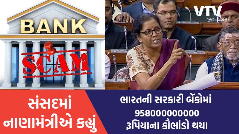 banks report frauds Finance Minister Nirmala Sitharaman