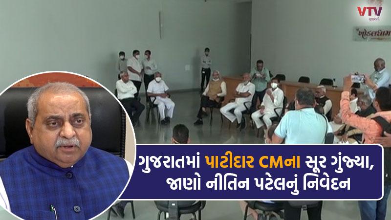 Statement of Nitin Patel after the meeting of Leuva-Kadwa Patidars at Khodaldham