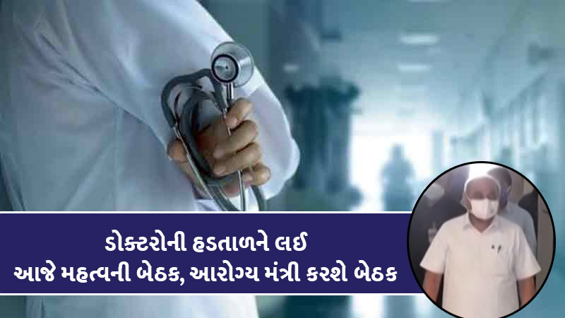 Big news about the strike of in-service doctors, the government in such action