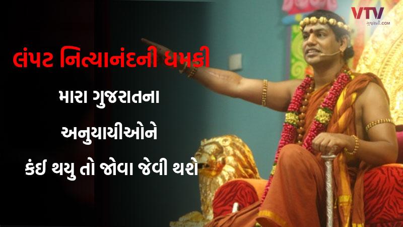 swami nityanand video on ahmedabad ashram missing girl