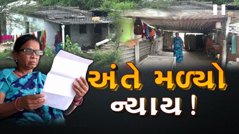 Woman got justice ten years after the right to information in Ahmedabad