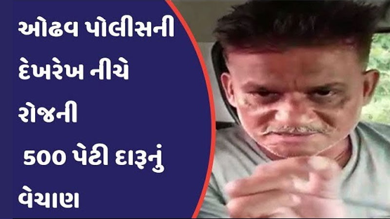 Ahmedabad: Odhav Bootlegger video viral in social media