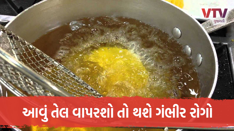 Know Harmful Effect of Reusing of Cooking Oils on your Health