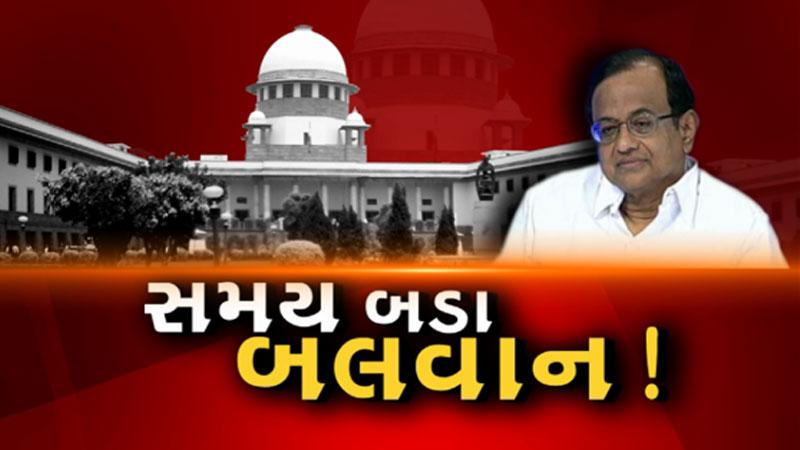 P chidambaram was home minister amit shah went to jail now chidambarams turn