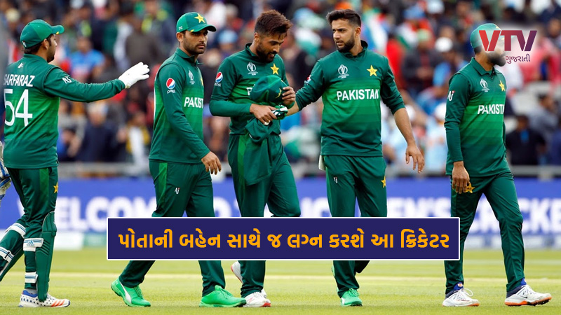 PAKISTANI CRICKETER GOT ENGAAGED WITH HIS COUSIN SISITER