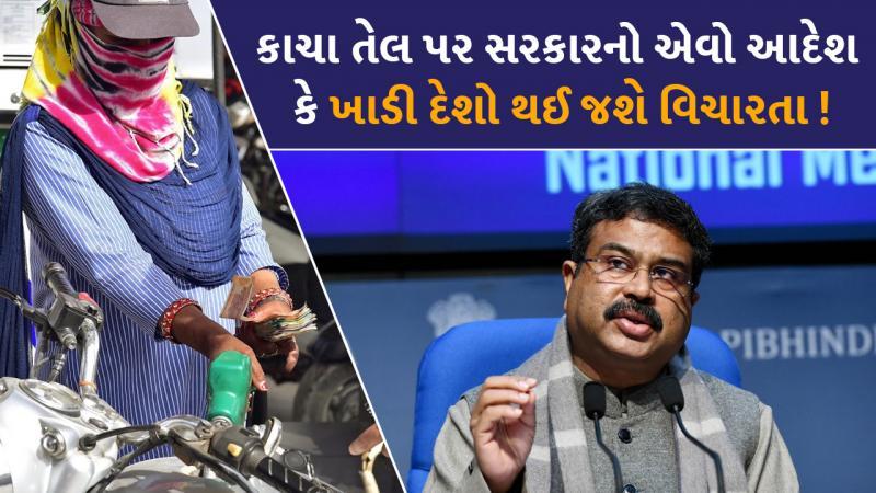 Modi government takes big decision regarding crude oil import