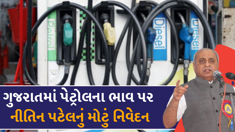 DyCM nitin patel gave statement on price hike Petrol-diesel prices are not likely to come down at present