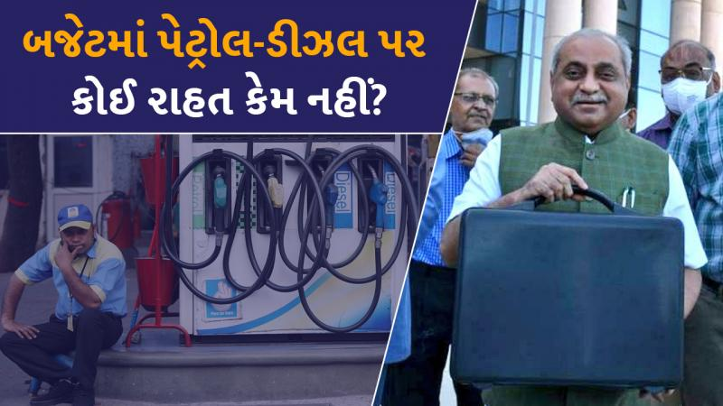 gujarat budget 2021 : No relief on petrol and diesel in Gujarat budget