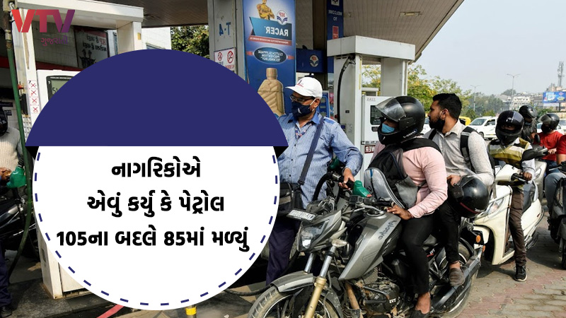 petrol became cheaper by rs 20