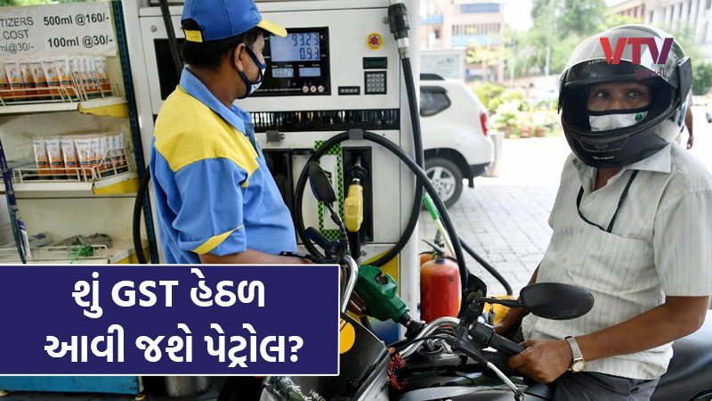 will petrol diesel come under the purview of gst