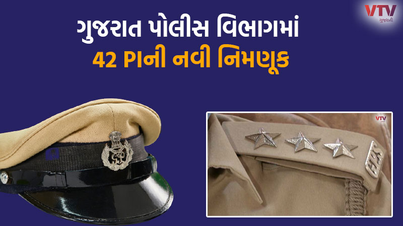 New appointment of 42 inspectors in Gujarat Police Department