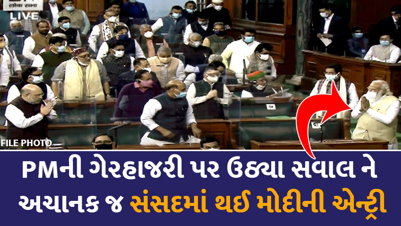 congress leader ravneet singh asked about absence of pm modi reached quickly after it in lok sabha