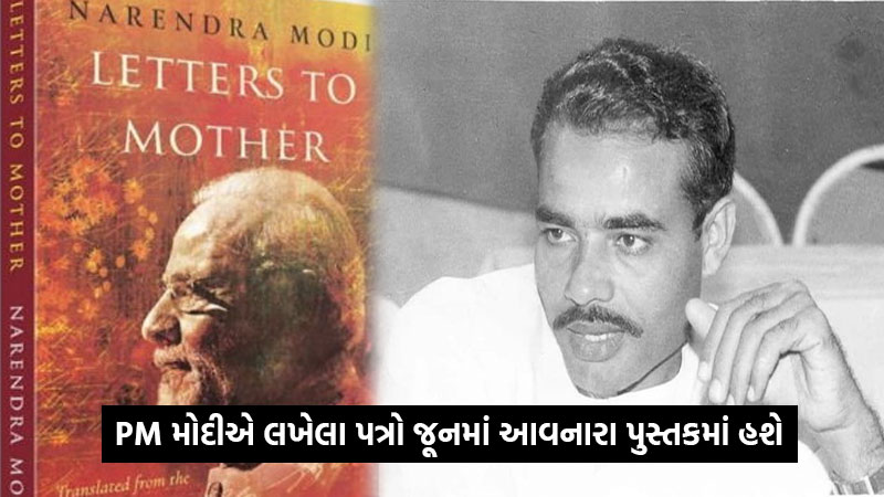 PM Modi wrote letters to Jagat janani every night letters soon to be published in a book