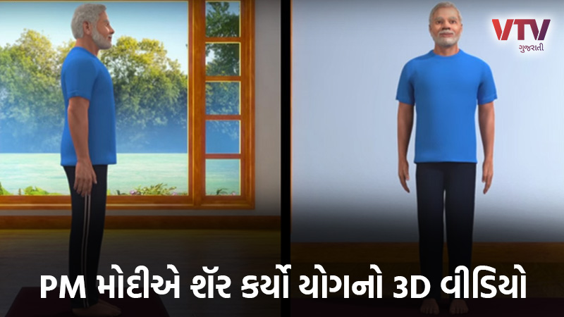 pm narendra modi lockdown yoga video 3d mann ki baat coronavirus